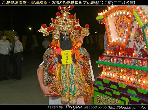 台灣省城隍廟.省城隍爺 @2008北臺灣媽祖文化節