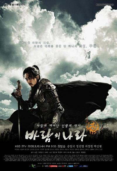 The Kingdom of The Winds 2918709530_2e296b7de9_o