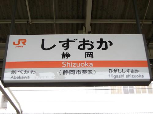 静岡駅/Shizuoka station