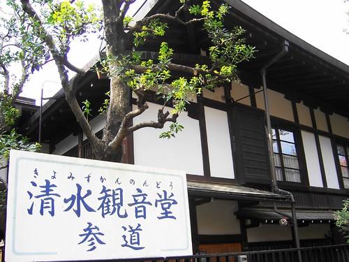 temple in ueno park