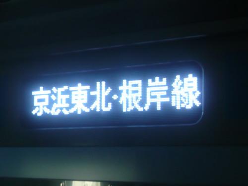 リスト::行先表示器::JR東::E233系::LED::京浜東北・根岸線