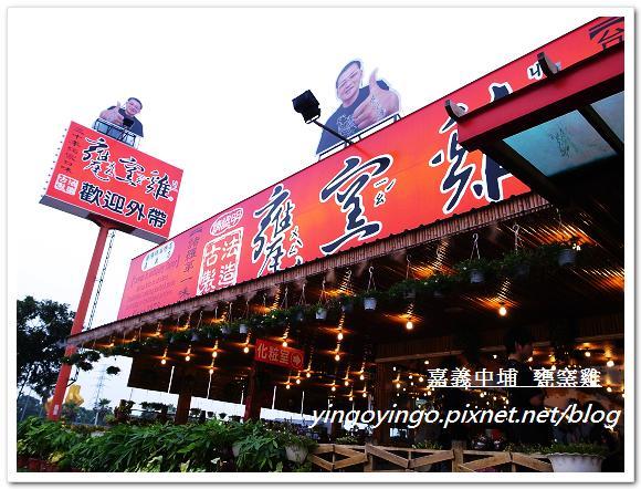 嘉義中埔_甕窯雞20110417_R0019090