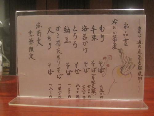 メニュー@蕎麦切り屋(東長崎)