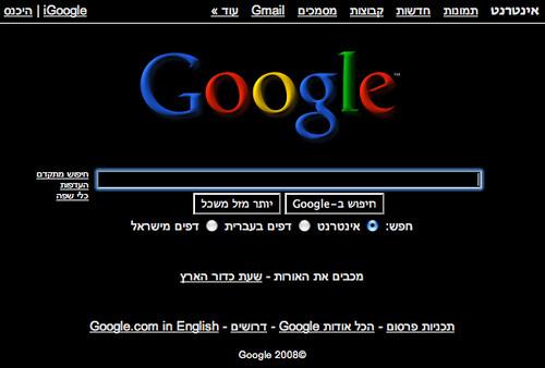 Google Israel Dark