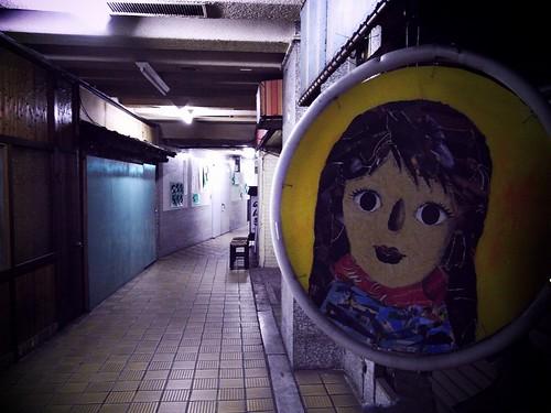 地下の少女