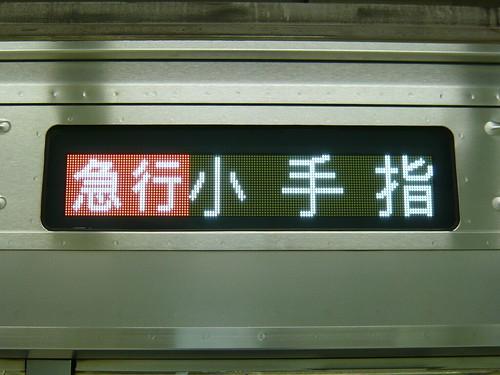 リスト::行先表示器::西武::6000系::LED::急行小手指