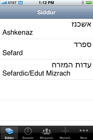 iPhone Siddur Nusach