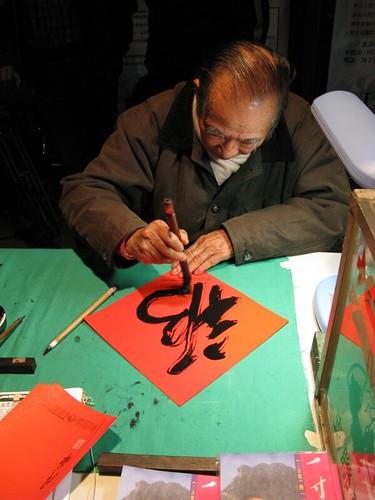華叔寫揮春 | Szeto Wa calligraphy