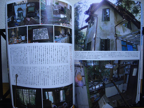 『ワンダーJAPAN』(三才ムック)-05