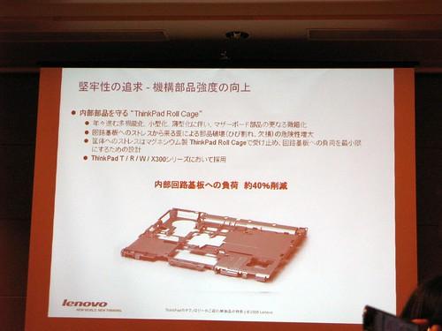ThinkPad ブロガーミーティング