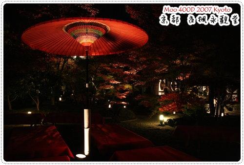 夜楓永觀堂-9