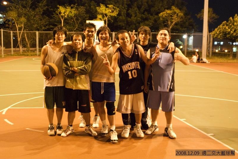 20081210_週二交大籃球幫