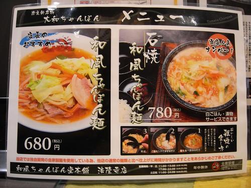 和風ちゃんぽん堂本舗(法隆寺店)-05