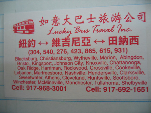 chinatown bus advertisement by area code