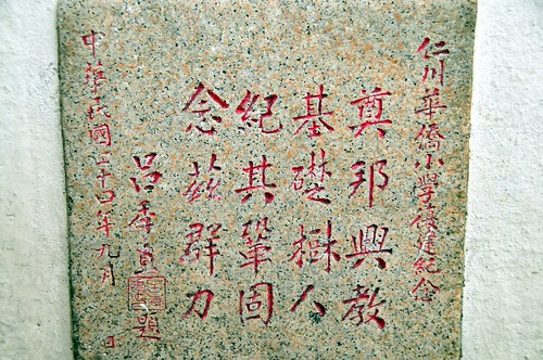 Cornerstone, Incheon Jungsan Chinese School