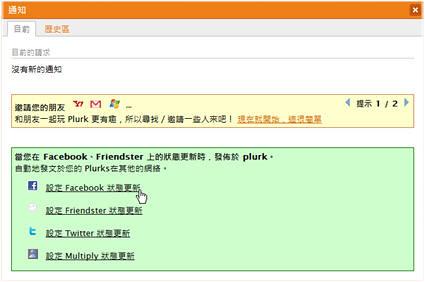 plurk_publish02.jpg