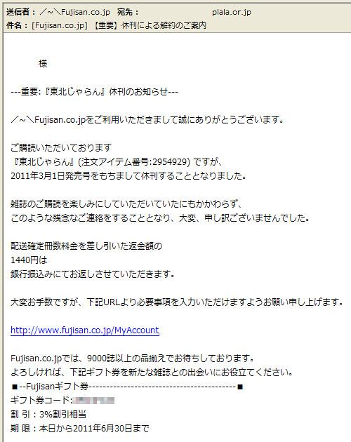 fujisanからのメール