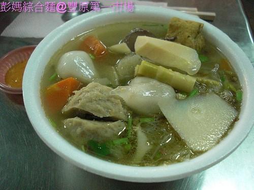 彭媽綜合麵CIMG2243