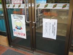 変更された PC4 セブンイレブン飯野青木平店
