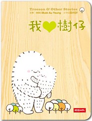 Treeson & Other Stories (Bubi Au Yeung) Tags: illustration book story storybook  treeson bubiauyeung babytreeson july2008 ericsun chinatimespublishngcompany