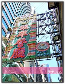 翠華餐廳13