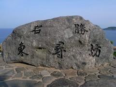 福井県の名勝「東尋坊」