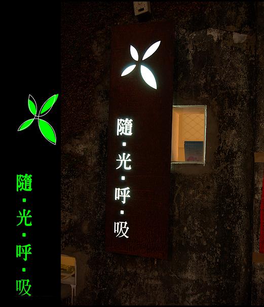 [台南]隨意生活,隨光呼吸