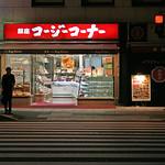 Tokyo 1173 thumbnail