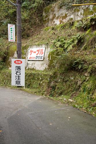 Hiei-zan Loop-17