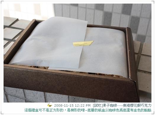 試吃東港櫻花蝦巧克力 (12)