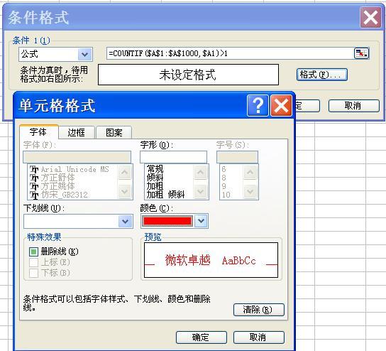 在Excel中筛选出重复数据 - Data Mining - 数据分析