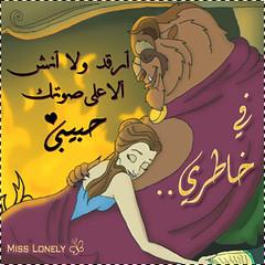 فــي خــآطــري (Miss_Lonely78) Tags: فــي خــآطــري