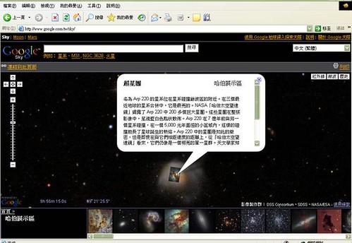 Google 天際瀏覽器