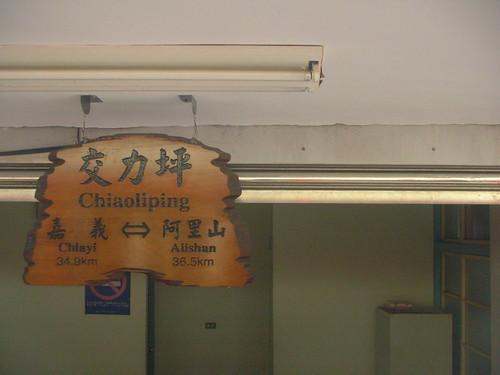 交力坪車站