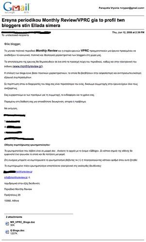 VPRC gia to profil twn bloggers stin Ellada simera_1213271771097