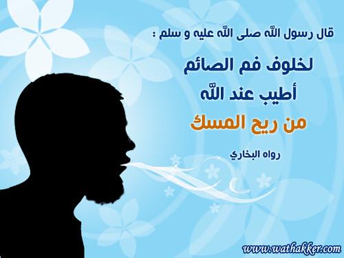 أحاديث نبوية رمضانية مصورة 2764541641_e169347c97