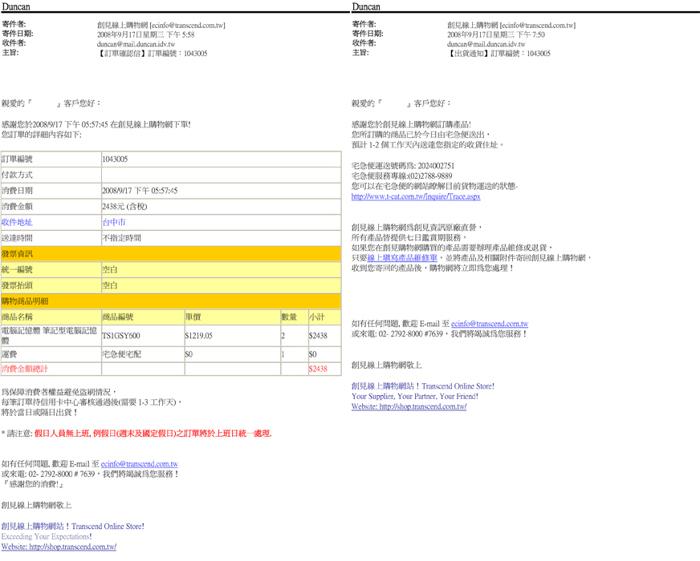 VAIO S56TP 記憶體升級