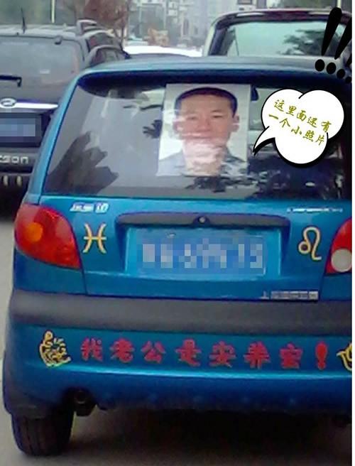 把老公的名字写到车上