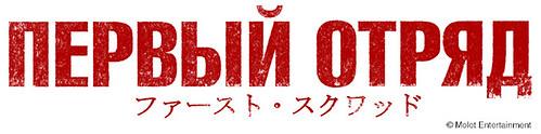 080805(2) - 日本Studio 4℃、加拿大、俄羅斯三國攜手合作,共同推出以二次大戰為題材的動畫作品『Первый отряд 第一小隊』
