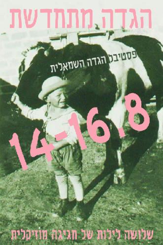 פסטיבל הגדה השמאלית