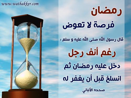 2809433995 2b17d7be56 استعد فما بقى إلا القليل …..كيف تستقبل رمضان ؟!