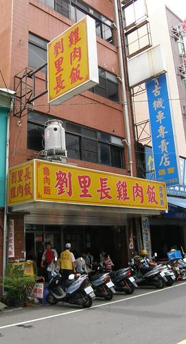 30.劉里長雞肉飯