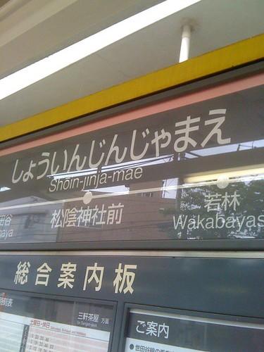 最寄り駅 (by ukikusa3113)
