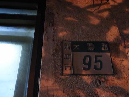 095,新店市大豐路95號:超便宜肉羹飯