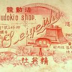 SEIYEISHA  --  The Meiji-era Japanese World of Engraved Stereoview Card Backs thumbnail