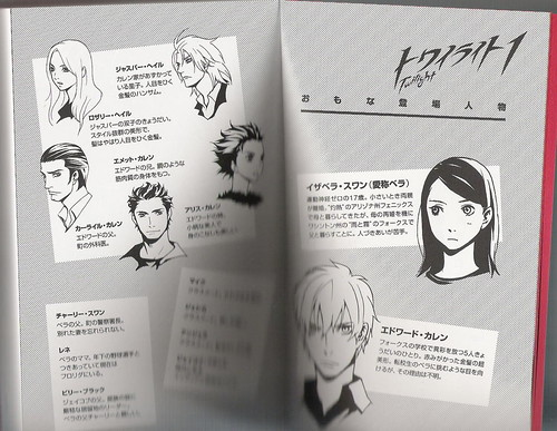 Twilight-Book 1-Japanese-Cullens por hvyilnr.