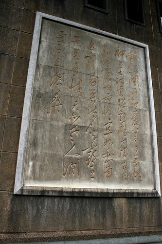 Nanjing Yangtze Bridge Inscription (by niklausberger)
