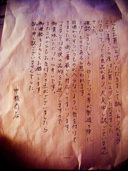 peanut letter00059