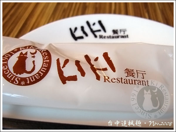 081120_00_kiki新川菜
