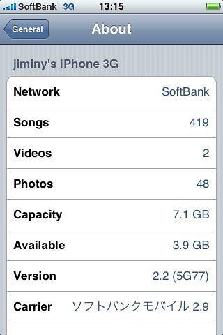 iPhone 3Gソフトウェアアップデート。2.2(5G77)に。